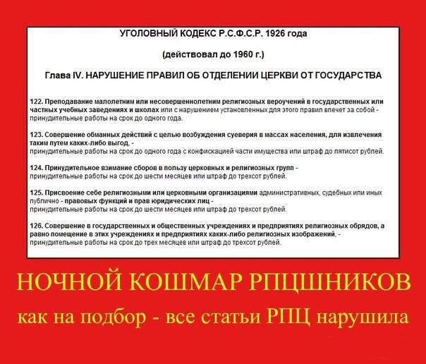 Про РПЦ и рпц-истов. - Страница 2 11854227_original