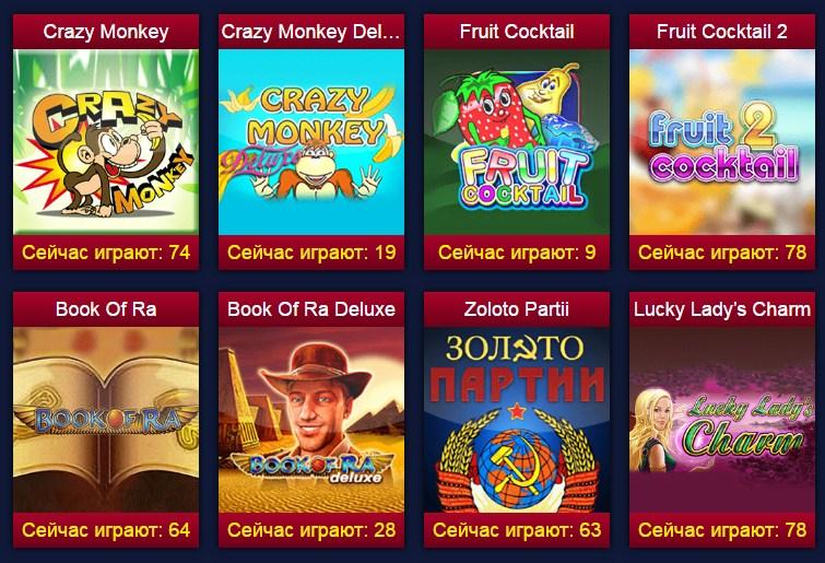Игровые автоматы по копейке онлайн продам игровые автоматы для казино