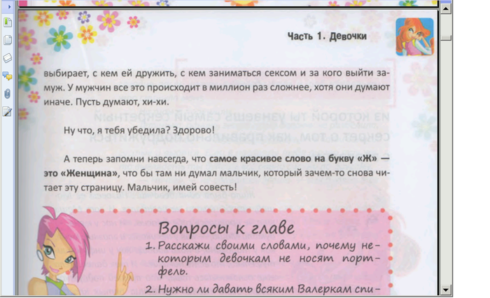 Учебник для секса
