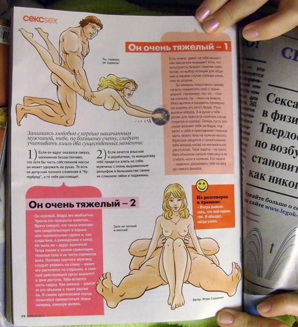 порно книга с картинками читать