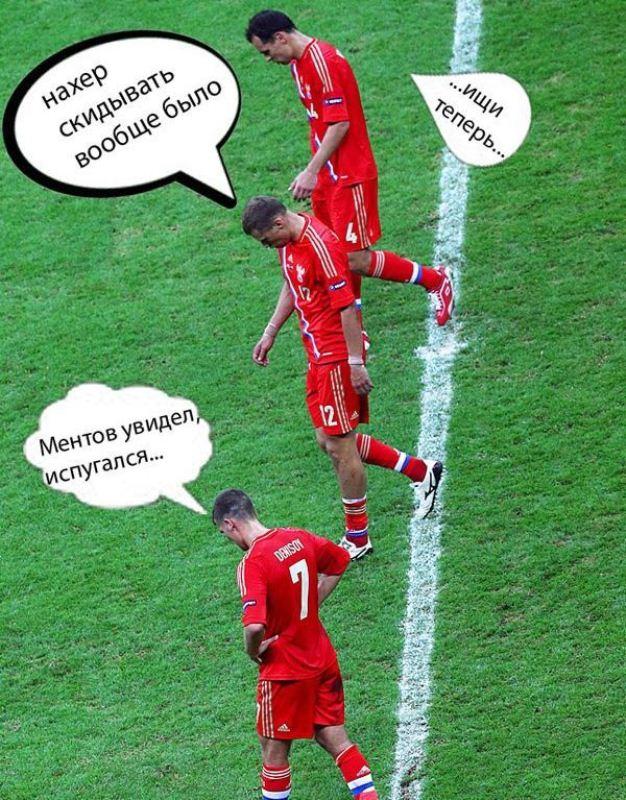 Прикольные картинки про сборную россии по футболу