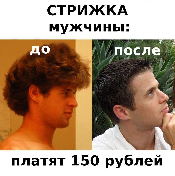 мужские и женские стрижки фото