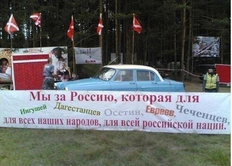 Россия для всех народов!