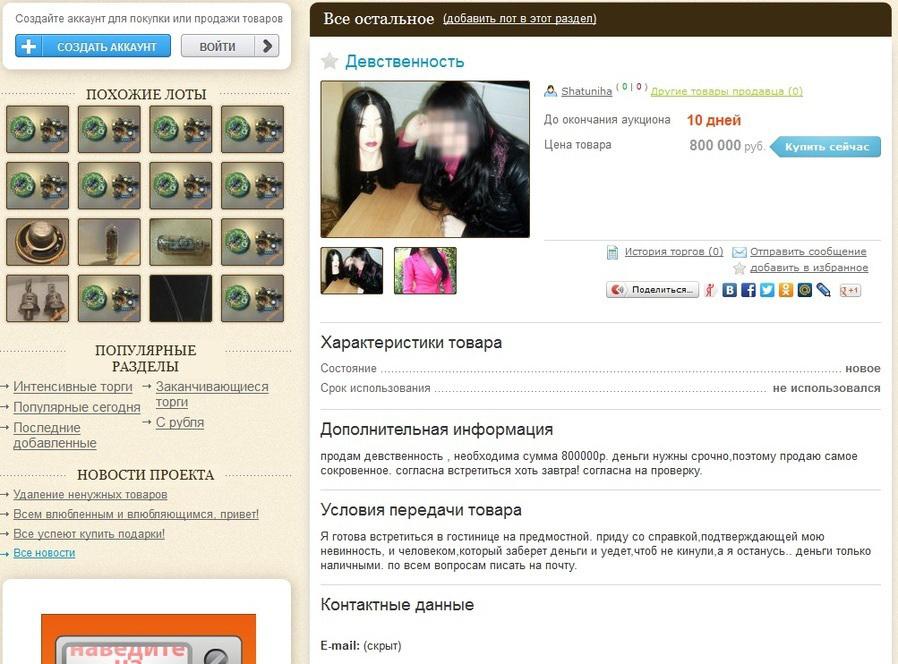 18_letnyaya_zhitelnitsa_krasnoyarska_vystavila_na_auktsion_svoyu_devstvennost_thumb_fed_photo