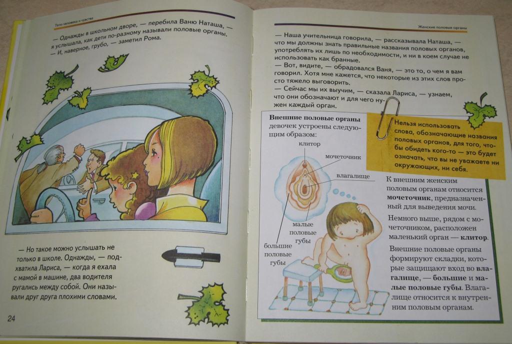 Русский урок анатомии с девочками перед сексом фото 251-596