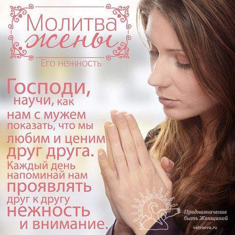 Молитва о муже на фото свадебное