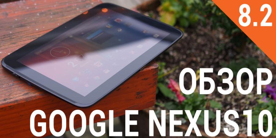Nexus10_thumb