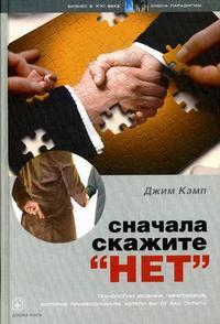 Джим Кемп
