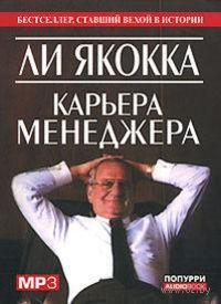 Ли Якокка