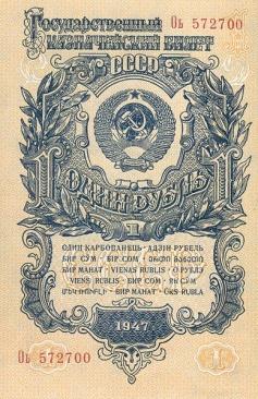 рубль 1