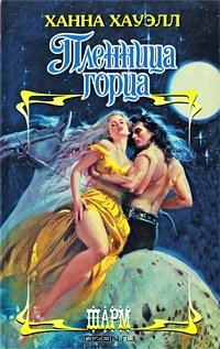 Любовные романы 3