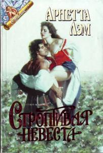 Любовные романы 5