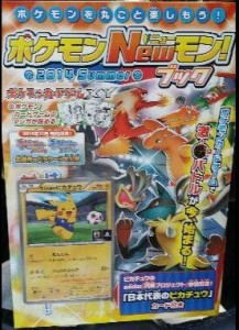 Japan National Team Pikachu Magazine Promo XY-P50