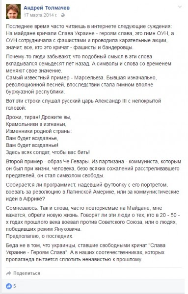 толмачев3
