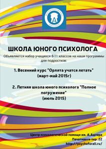 ШЮП-page-001