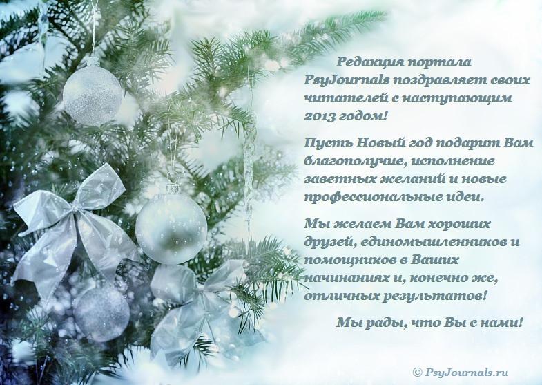 этот день новогодние поздравления от психологов помощью специальных