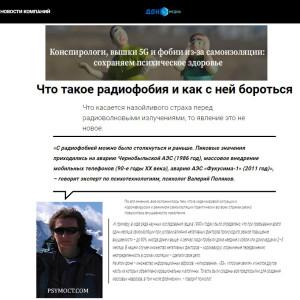 """Поляков Валерий  - интервью для """"ДОН24"""", экспертная оценка по теме """"радиофобии 2020"""""""