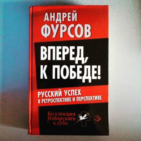 Андрей Фурсов - Вперёд, к победе! Русский успех в ретроспективе и перспективе (издание 2014 г.)