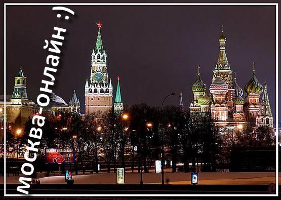 москва онлайн