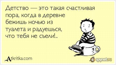 демотиватор детство