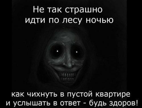 страшный страх