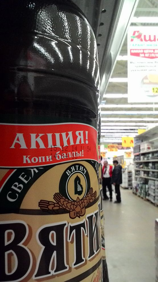 на полках Ашана Вятское пиво