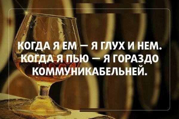 когда я пью