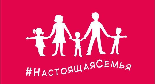 флаг настоящей семьи