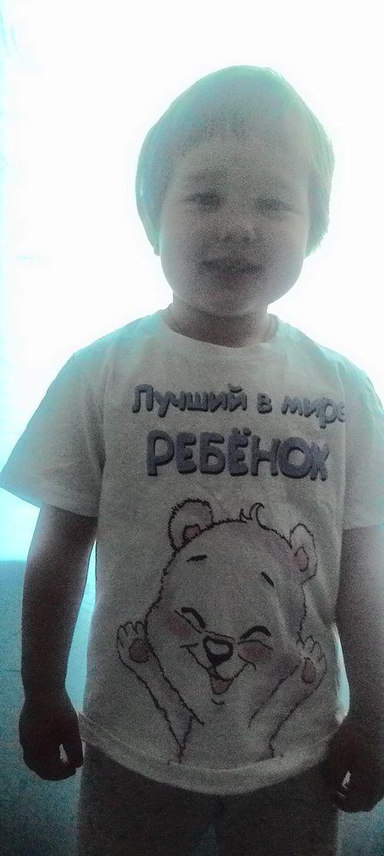 лучший в мире ребенок