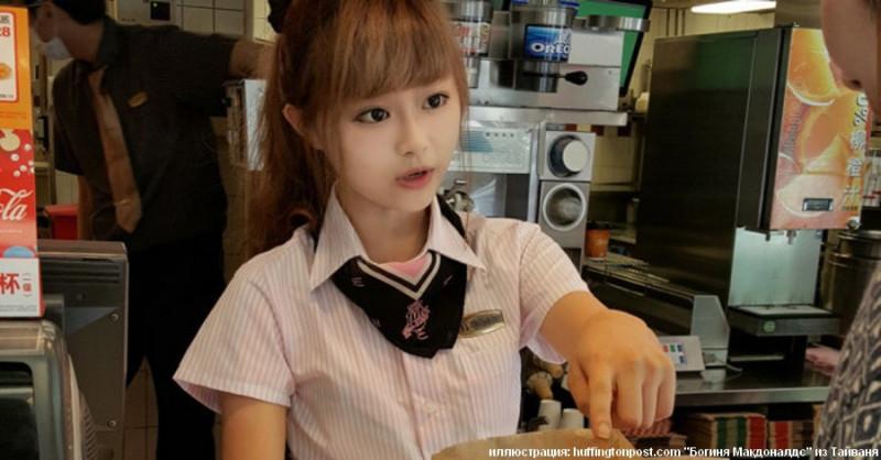работницы McDonalds