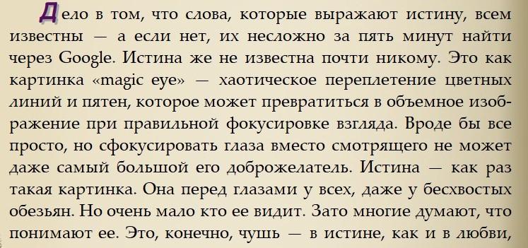 Цитата из книги Пелевина