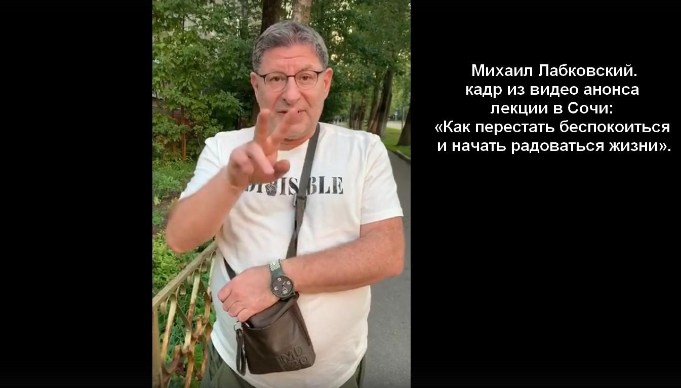 михаил лабковский.jpg