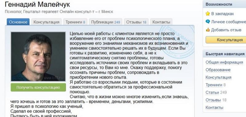 Геннадий Малейчук, скрин