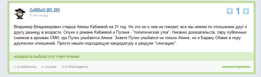 Путин старше Кабаевой на 31 год