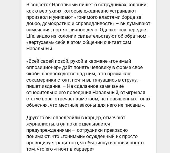 Навальный дерзко ведет себя в колонии. Видео