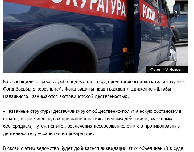 Гонения на секту Навального начинаются теперь уже всерьез