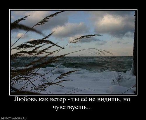 любовь как ветер