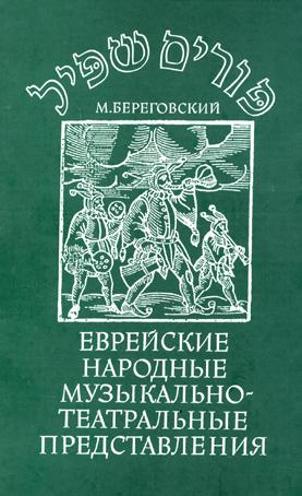 0601_Beregovskiy