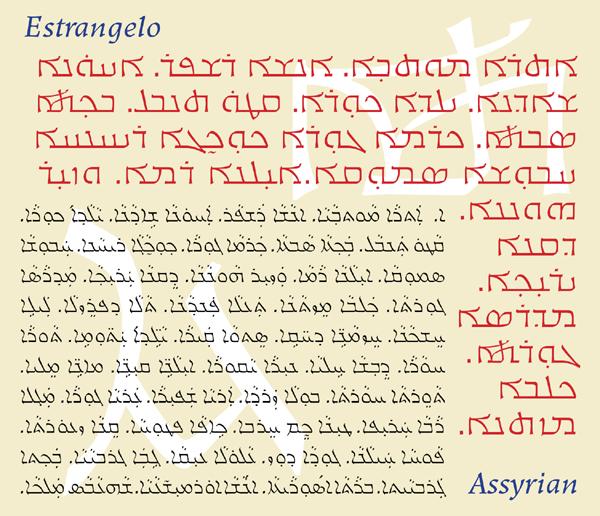 0903_AssyrEstrang