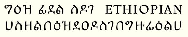 0913_LadogaEthiop