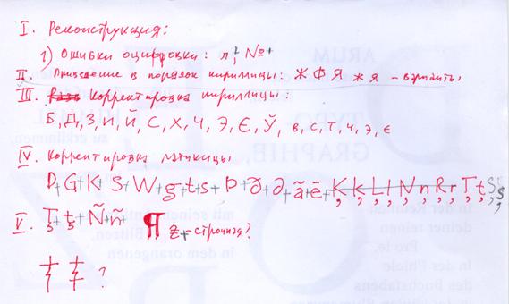0306_EfimovsHand
