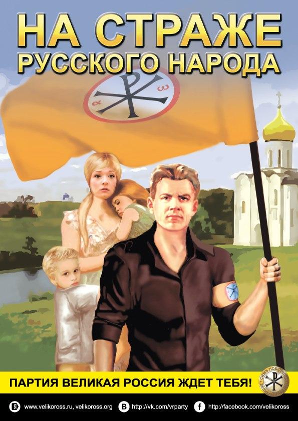 na-straje-russkogo-naroda