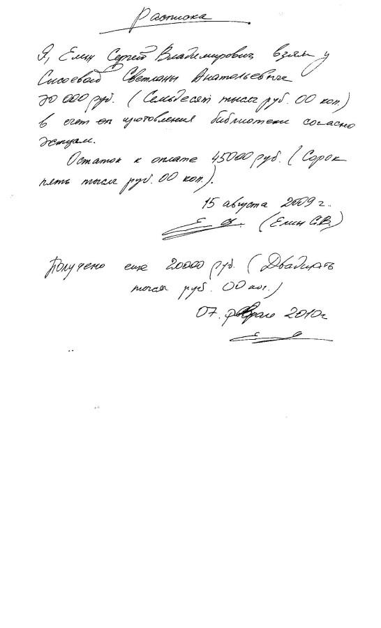 Расписка Сергелина 002
