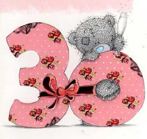 Поздравление с днем рождения 30 лет