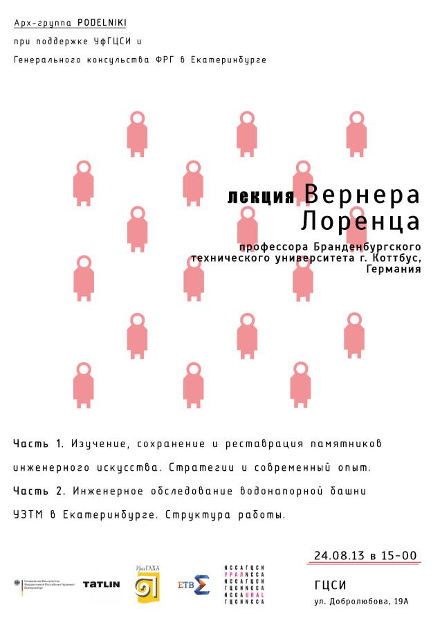 подельникам-печать-03