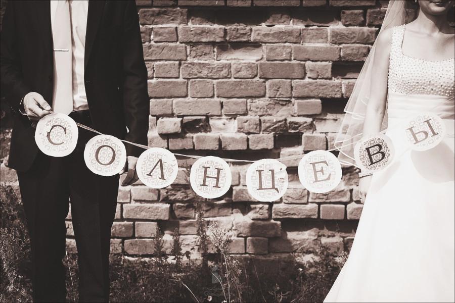 Солнечная свадьба 54