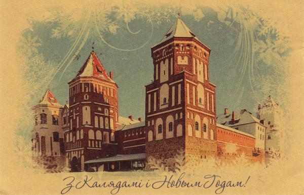 Латвии, открытки с новым годом на белорусском языке