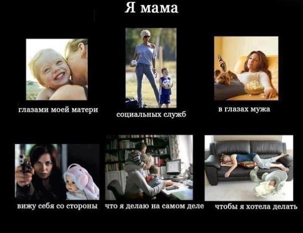 я-мама
