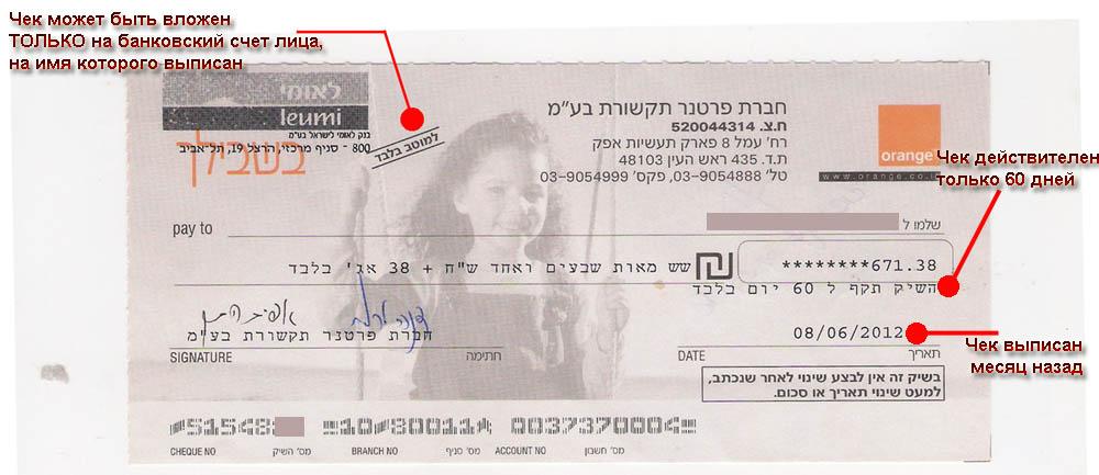 Из коллекции израильского жлоботупизма: туристам не разрешается обналичивать израильские чеки check