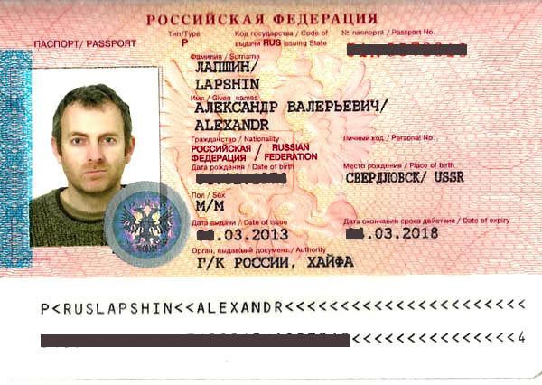Где найти серию паспорта